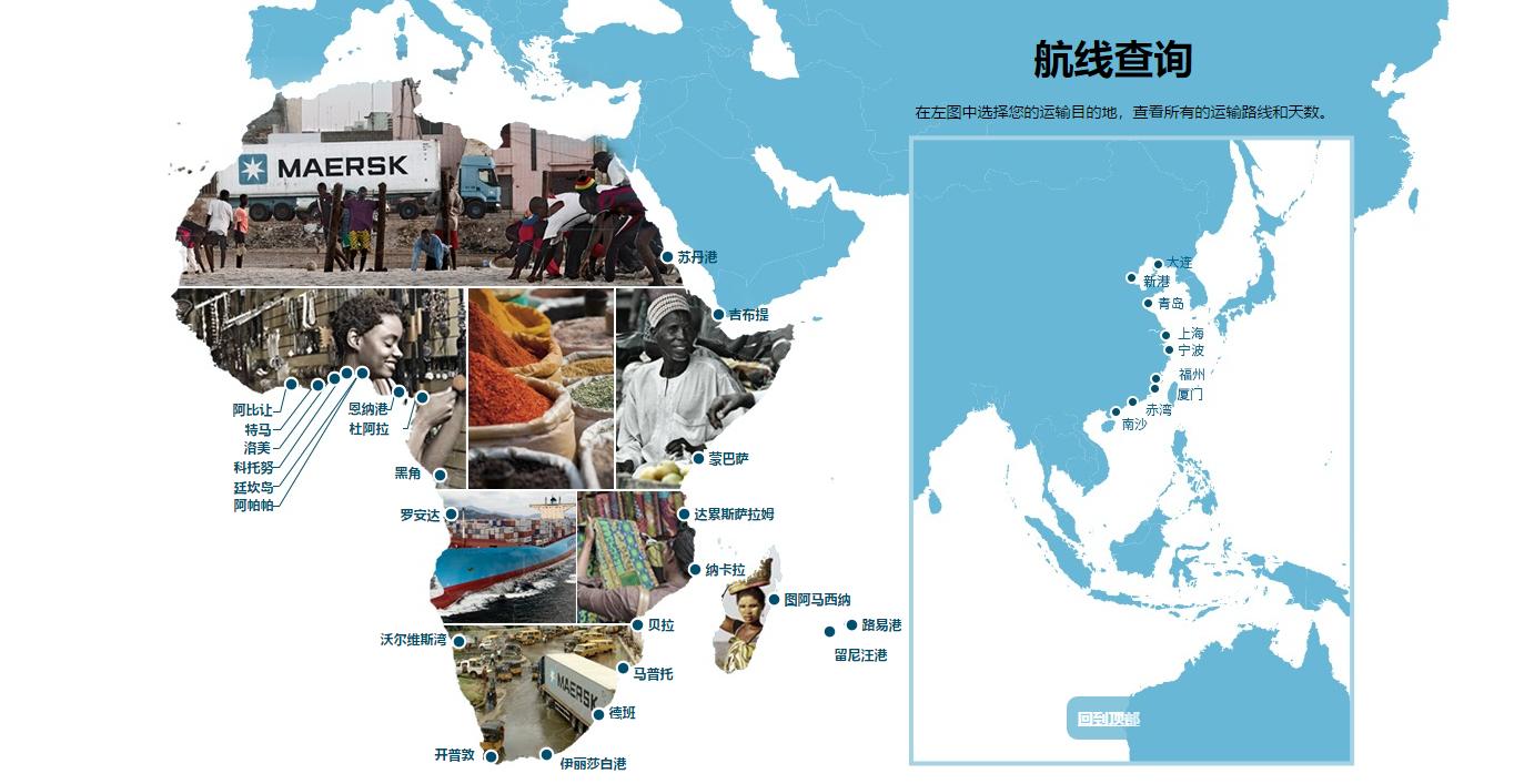 廣東至西非港口航線介紹